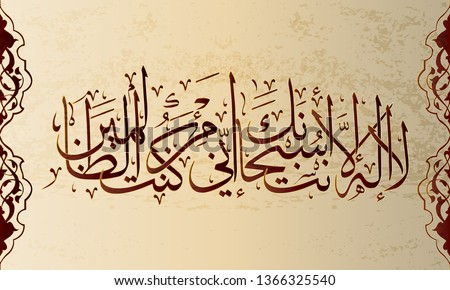 Decorative background for Eid with arabic writing - Download Free