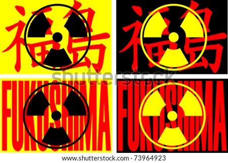 Radiation sign against text FUKUSHIMA in Japanese and English
