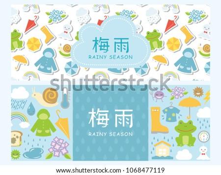 Rainy season in Japan vector banner set. In Japanese it is written