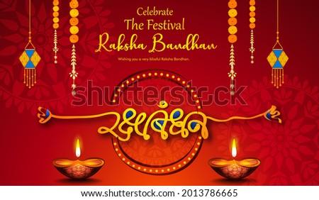 Rakhi Festival Background Design with Creative Rakhi Illustration, Indian festival Raksha Bandhan Vector Illustration with hindi text 'raksha bandhan'