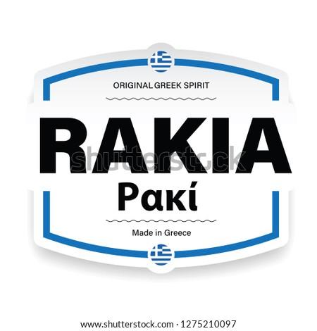 Rakia Made in Greece label