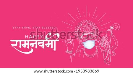 "Ram Navami. Happy Ram Navami puja"" Navratri worship festival. Lord Ram with mask. happy Ramnavami"