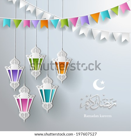 Ramadan background with Ramadan Kareem text in Arabic and English