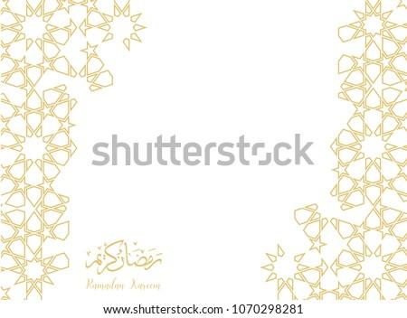 ramadan backgrounds vector,Ramadan kareem  arabic pattern gold background