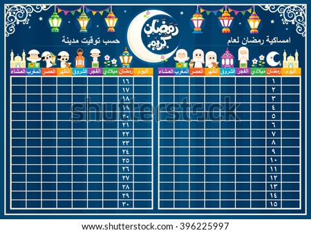 Ramadan Calendar Schedule ( Fasting and Prayer time Guide ) - stock vector