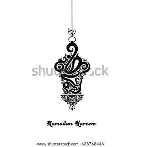 Ramadan Calligraphy Lantern