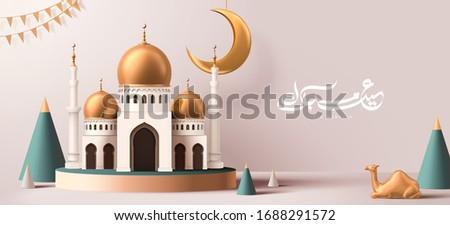 Ramadan celebration banner designed with cute mosque building model set on pedestal and elegant Arabic calligraphy Eid Mubarak, meaning happy holiday, 3d illustration