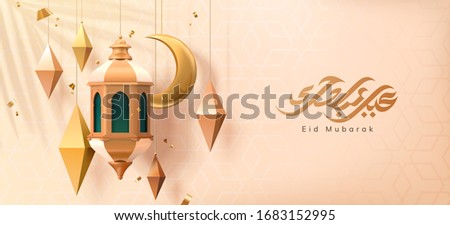 Ramadan celebration banner with Arabic lantern and greeting calligraphy, eid mubarak, meaning happy holiday, 3d illustration