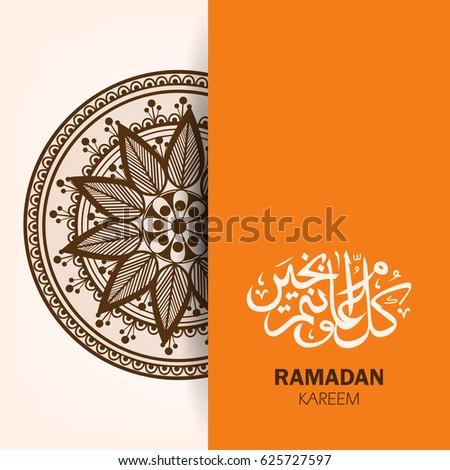 Ramadan Floral background, Muslim background, Islamic background, Islamic Calligraphy, Vector Illustration, Ramadan Kareem, Ramadan Mubarak.