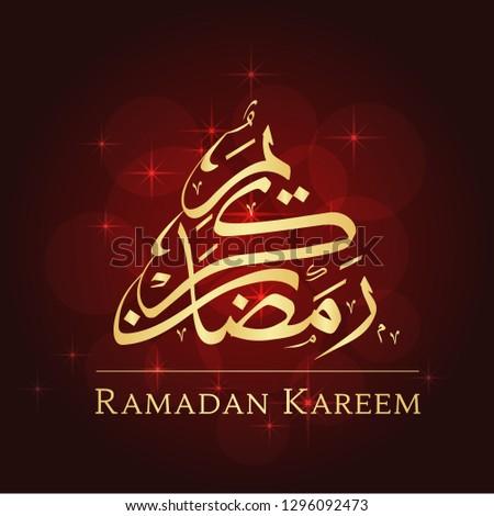 Ramadan greeting card on red background. Arabic Calligraphy. Vector illustration. Ramadan Kareem means Ramadan is generous