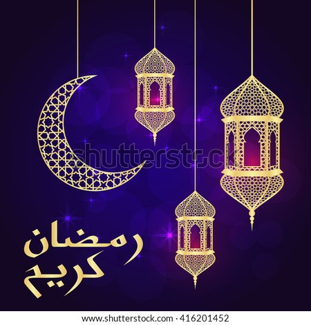 Ramadan greeting card on violet background. Vector illustration. Ramadan Kareem means Ramadan is generous. - Shutterstock ID 416201452