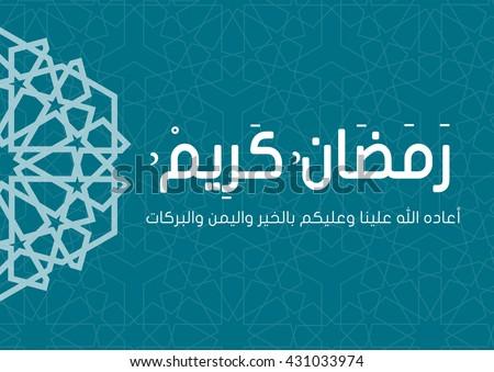 ramadan greeting illustration