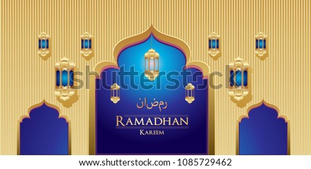 Ramadan greetings background, Elegant element for design template, place for text greeting card and banner for Ramadan kareem. - Shutterstock ID 1085729462