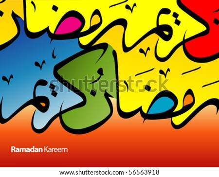 Ramadan greetings in Arabic script. An Islamic greeting card for holy month of Ramadan Kareem - stock vector