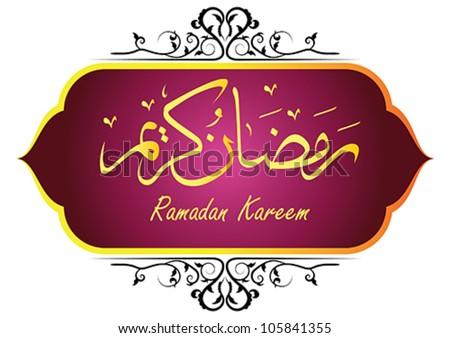 Eid mubarak greeting with mosque silhouette and islamic pattern ramadan greetings in arabic script an islamic greeting card for holy month of ramadan kareem m4hsunfo