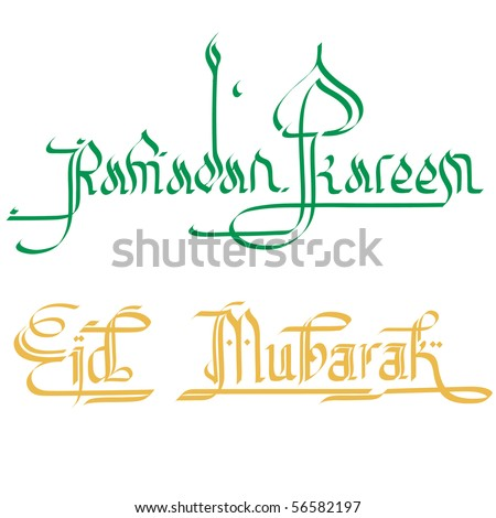Ramadan greetings in stylish english calligraphy - stock vector