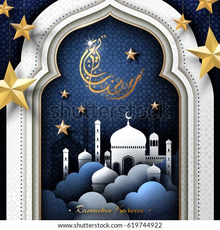 ramadan illustration and arabic