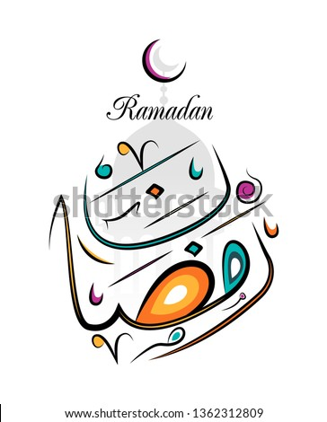 """Ramadan in Arabic Calligraphy Greetings, Translate""""Is the month of fasting, which is one of the pillars of Islam"""" you can use it for greeting card, Poster - Vector 5"""