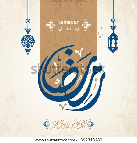 """Ramadan in Arabic Calligraphy Greetings, Translate""""Is the month of fasting, which is one of the pillars of Islam"""" you can use it for greeting card, Poster - Vector 1"""