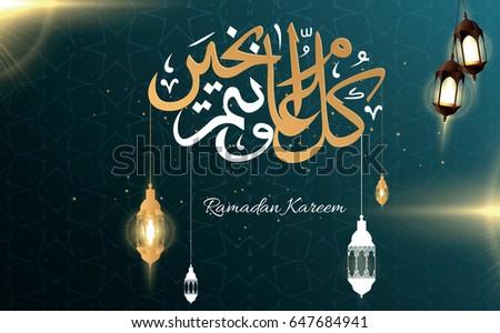 Ramadan Kareem #647684941