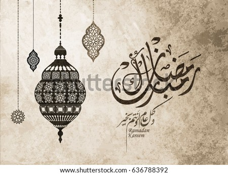 Ramadan Kareem and Mubarak greeting vector card and background