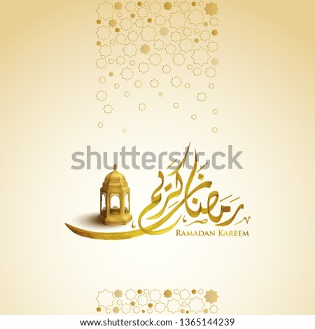 Ramadan Kareem arabic calligraphy and gold traditional lantern illustration