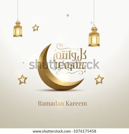 Ramadan Kareem arabic calligraphy greeting card. design islamic with Gold moon Translation of text 'Ramadan Kareem ' islamic celebration ramadan calligraphy islamic calligraphy