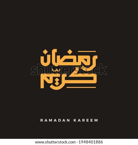 "Ramadan Kareem Arabic Calligraphy greeting card. Translation: ""Generous Ramadan""."
