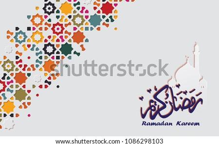 Ornament Vector Arabesque