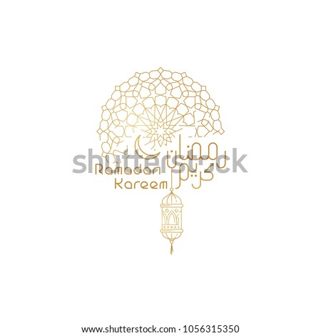 Ramadan Kareem arabic calligraphy line lantern and pattern