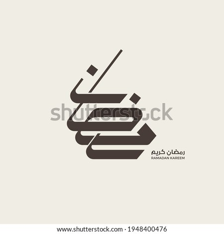 Ramadan Kareem Arabic Calligraphy. Logo for Ramadan in Arabic type. Means: Ramadan month of fasting.