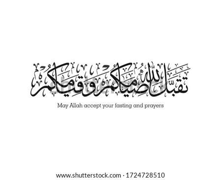 Ramadan Kareem Arabic Calligraphy. translated: May Allah accept your fasting and prayers.
