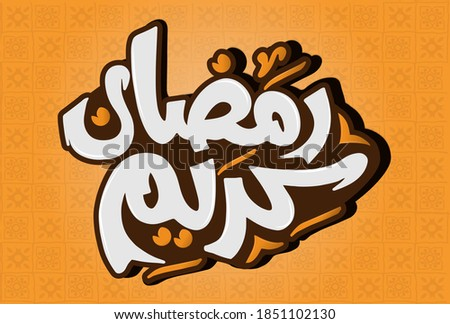 Ramadan kareem arabic calligraphy.   Vector illustration