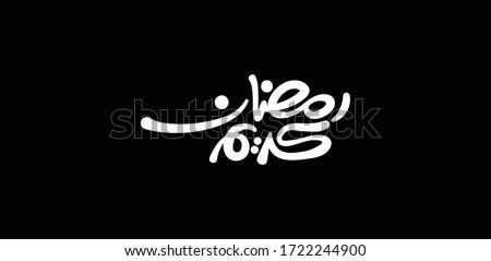 Ramadan Kareem Arabic free calligraphy design isolated on black background - Arabic typography design of Ramadan