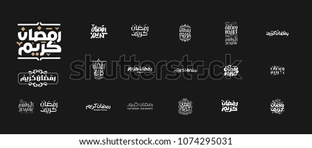 Ramadan Kareem arabic islamic vector typography with white background - Translation of text 'Ramadan Kareem ' islamic celebration ramadan calligraphy islamic calligraphy  #1074295031