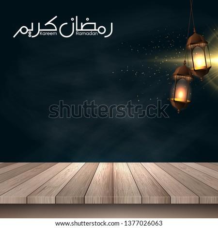 Ramadan Kareem background. Hanging lanterns Muslim feast of the holy month. Golden lanterns on dark blue background. Greeting card template for Ramadan kareem