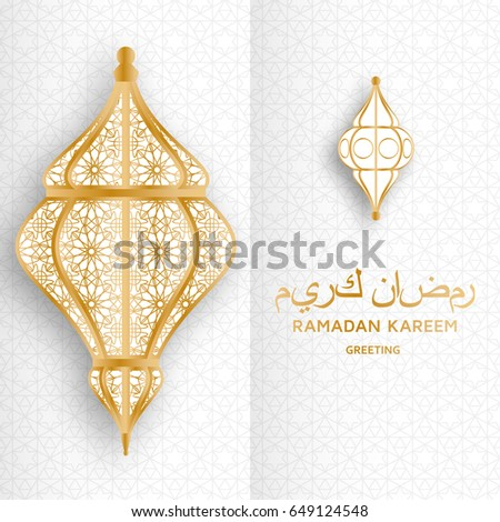 Ramadan Kareem Background. Islamic Arabic lantern. Translation: Ramadan Kareem. Greeting card. Vector illustration. #649124548