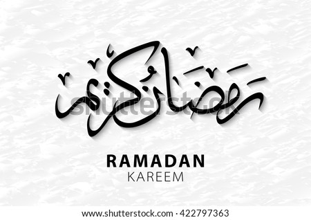 Arabic islamic calligraphy on ramadan kareem card download free vector greetings in arabic script an islamic greeting card for m4hsunfo