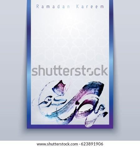 Ramadan Kareem beautiful arabic calligraphy vector acrylic brush stroke