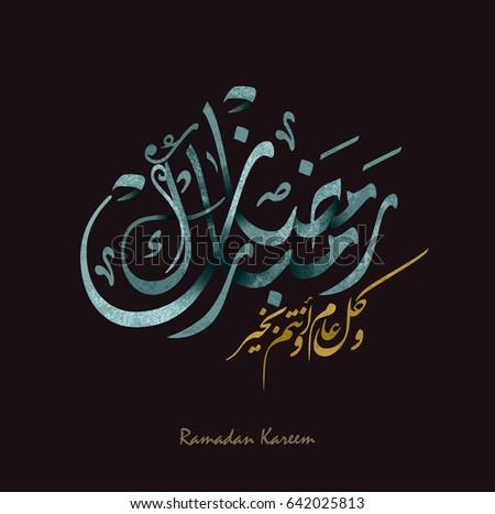 Islamic festival ramadan greeting card download free vector art ramadan kareem beautiful greeting card background with arabic calligraphy witch means ramadan kareem m4hsunfo