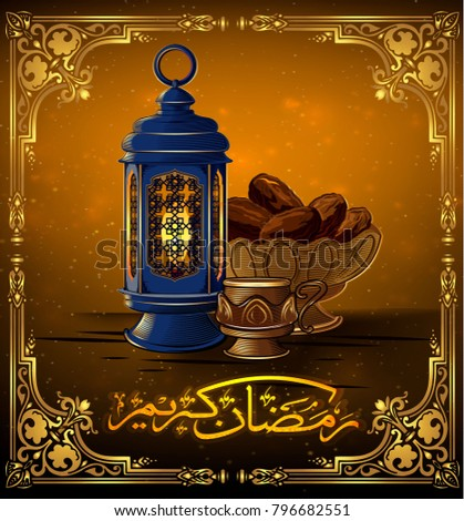 "Ramadan Kareem beautiful greeting card with Islamic calligraphy, which means ""Ramadan Kareem"" - a traditional lantern and bowl of figs."