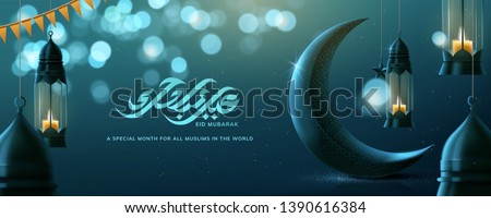 Ramadan Kareem calligraphy means generous holiday with hanging fanoos and crescent on shimmering blue background