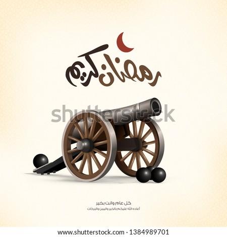 Ramadan Kareem card - Realistic Ramadan cannon and calligraphy mean ( God bless you - happy Ramadan ) greeting card Сток-фото ©