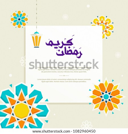 Ramadan Kareem concept with islamic geometric patterns and frame. Paper cut flowers, traditional lantern, stars on light background. Vector illustration.
