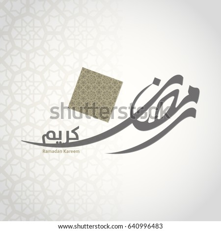 Ramadan Kareem creative greeting vector with calligraphy design