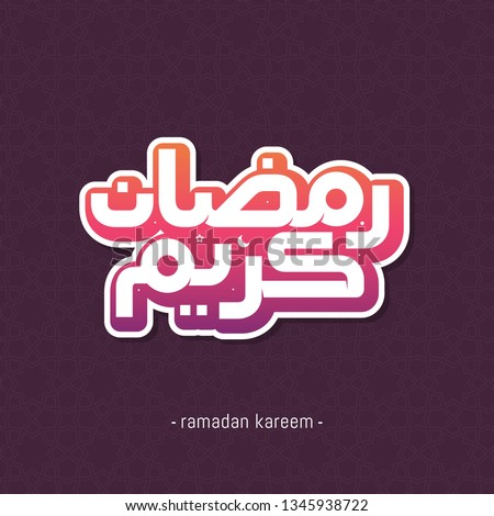 Ramadan kareem cute sticker calligraphy. the Arabic calligraphy means (Generous Ramadan) Vector illustration