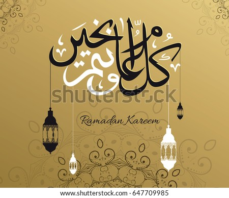 Ramadan Kareem Gold #647709985