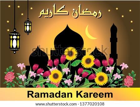 ramadan kareem greeting 3