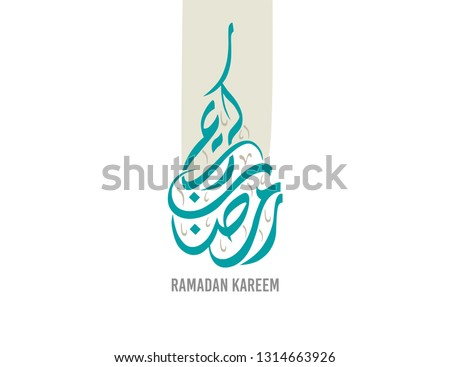 Ramadan Kareem Greeting Card in Arabic Calligraphy