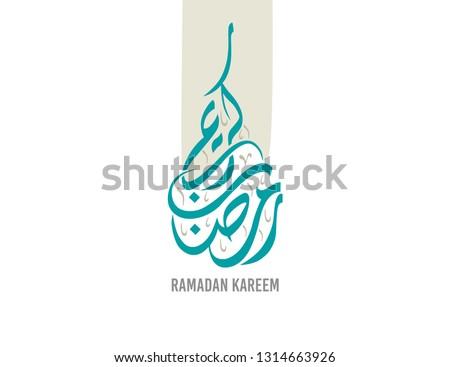 Ramadan Kareem Greeting Card in Arabic Calligraphy
